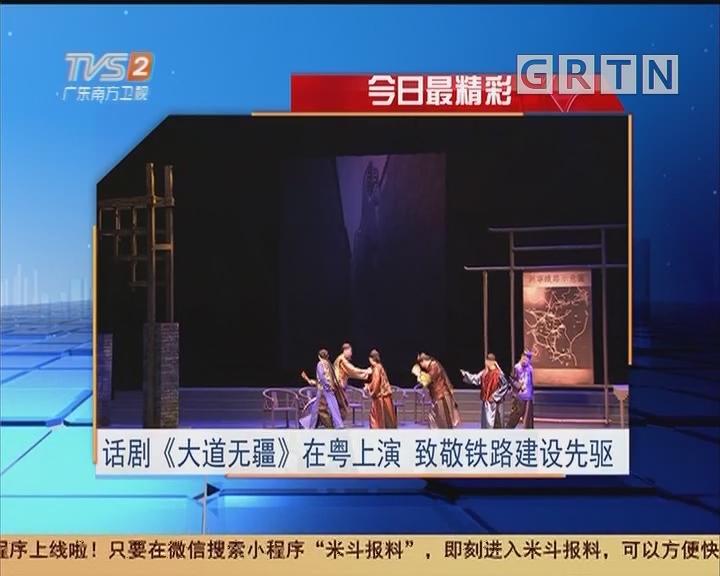 今日最精彩:话剧《大道无疆》在粤上演 致敬铁路建设先驱