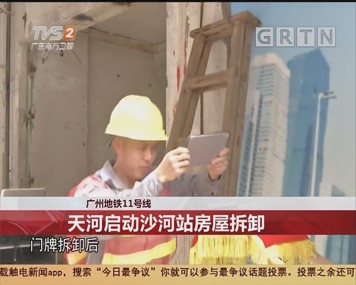 广州地铁11号线:天河启动沙河站房屋拆卸