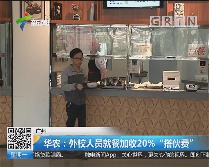 """广州 华农:外校人员就餐加收20%""""搭伙费"""""""
