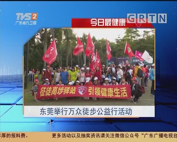 今日最健康:东莞举行万众徒步公益行活动
