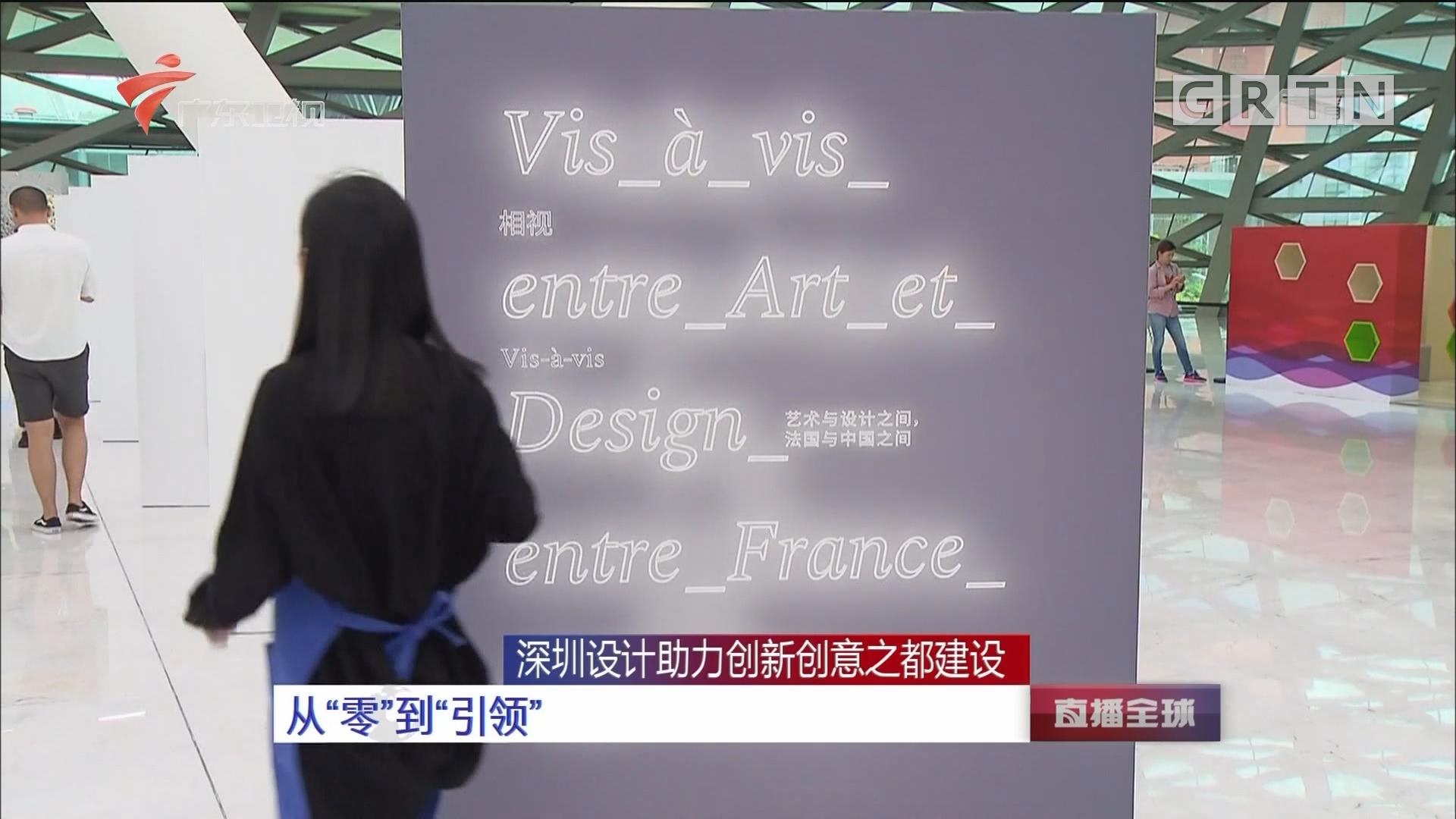 """深圳设计助力创新创意之都建设 从""""零""""到""""引领"""""""