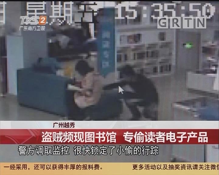 广州越秀:盗贼频现图书馆 专偷读者电子产品