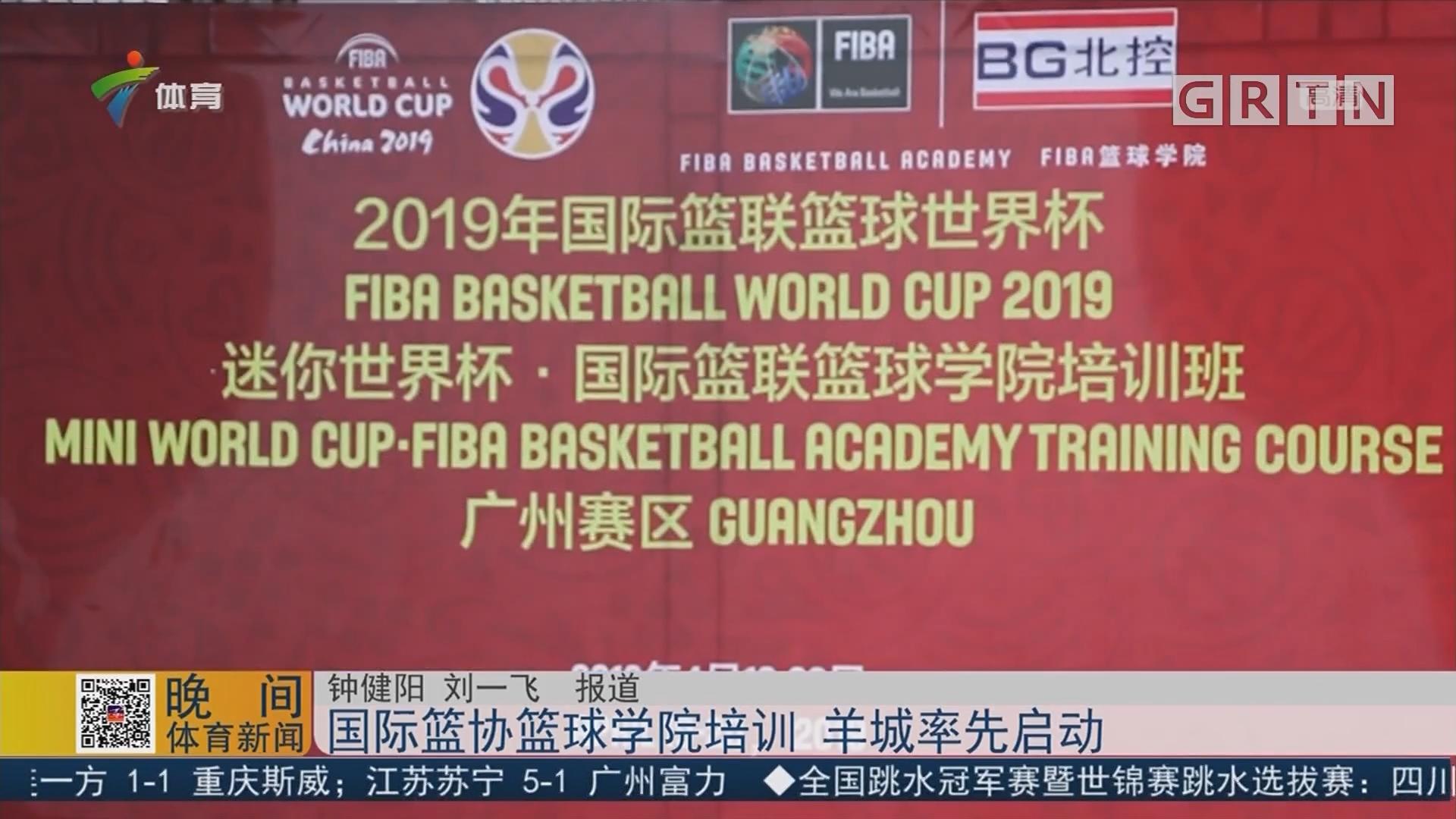 國際籃協籃球學院培訓 羊城率先啟動