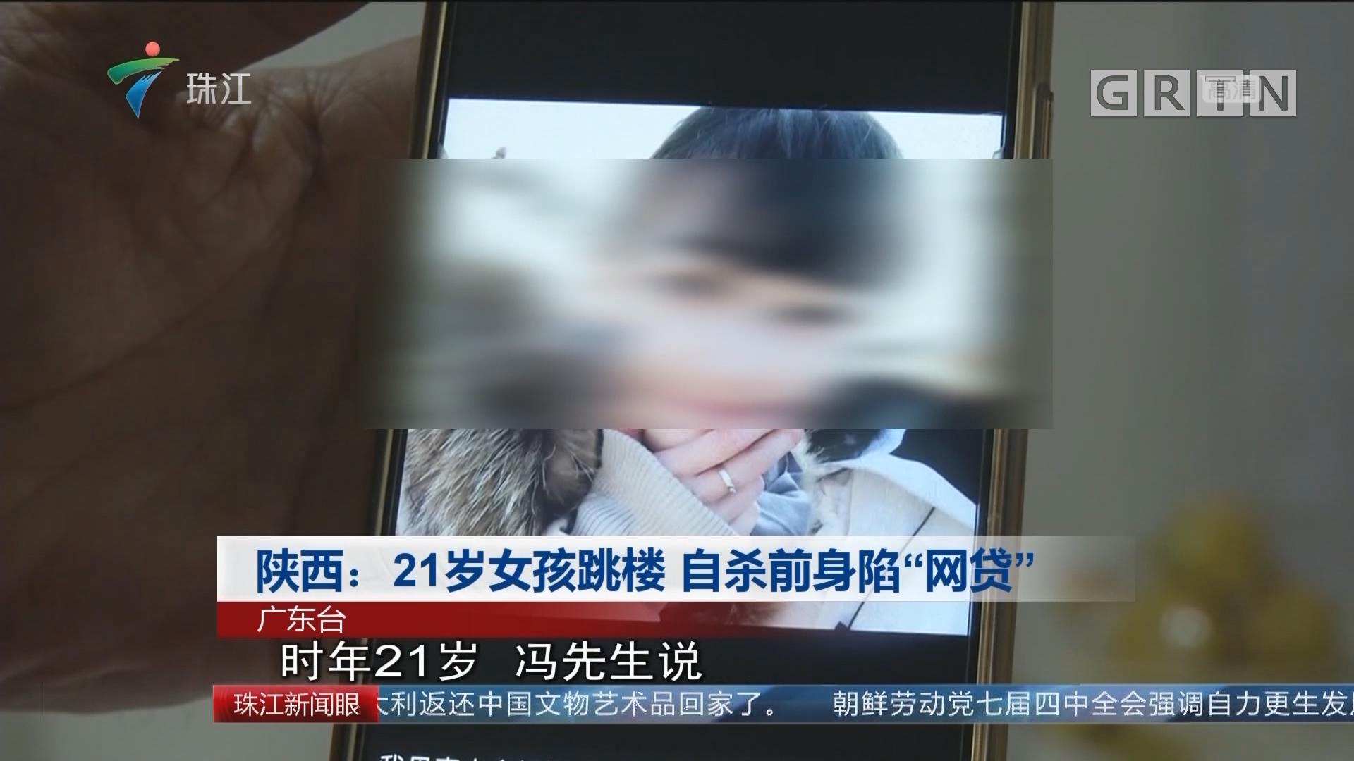 """陕西:21岁女孩跳楼 自杀前身陷""""网贷"""""""