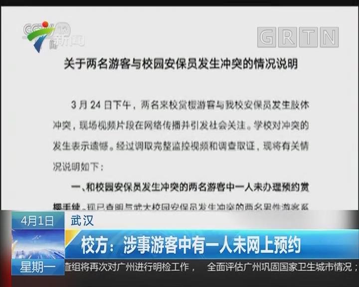 武汉:网传武大赏樱游客穿和服被阻 与保安冲突