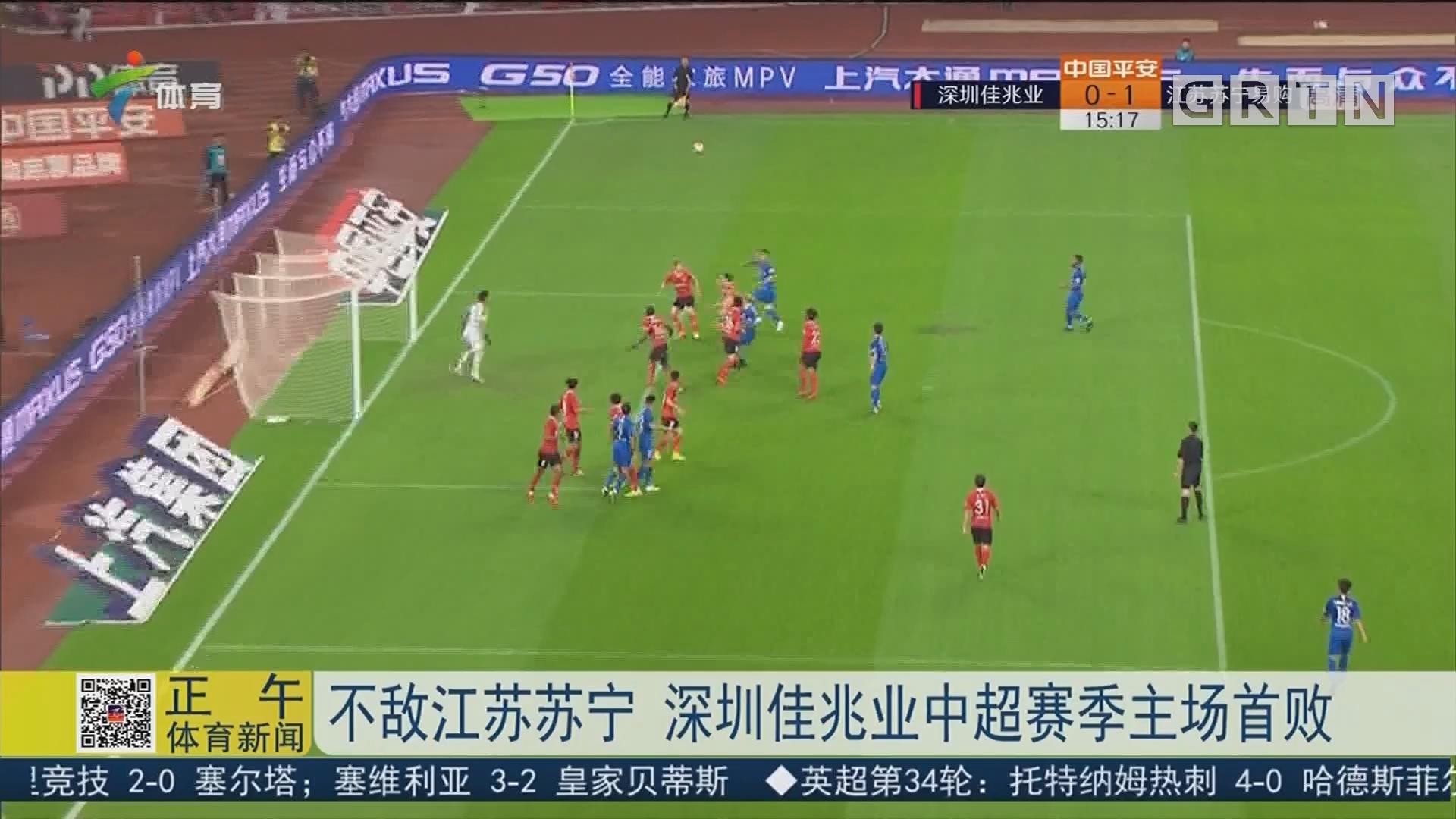 不敌江苏苏宁 深圳佳兆业中超赛季主场首败