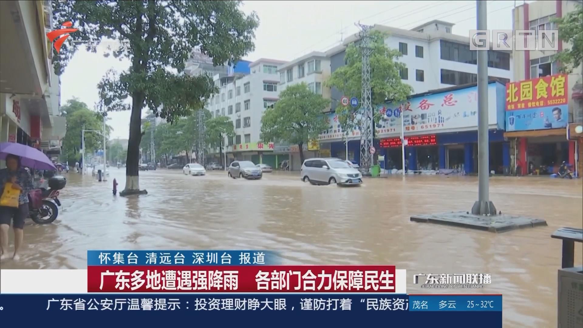 广东多地遭遇强降雨 各部门合力保障民生