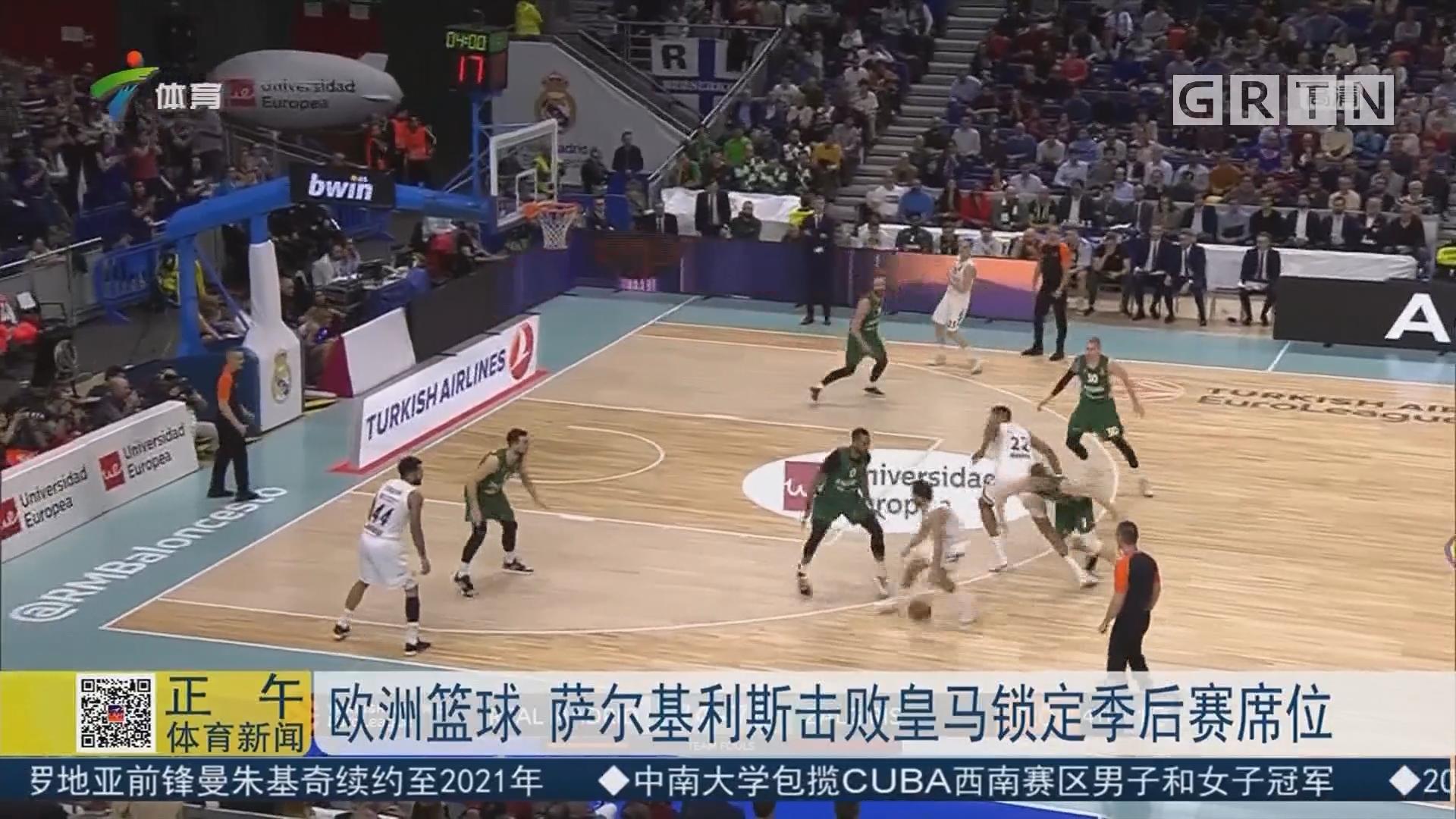 欧洲篮球 萨尔基利斯击败皇马锁定季后赛席位