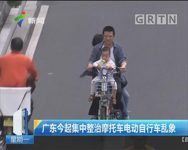广东今起集中整治摩托车电动自行车乱象