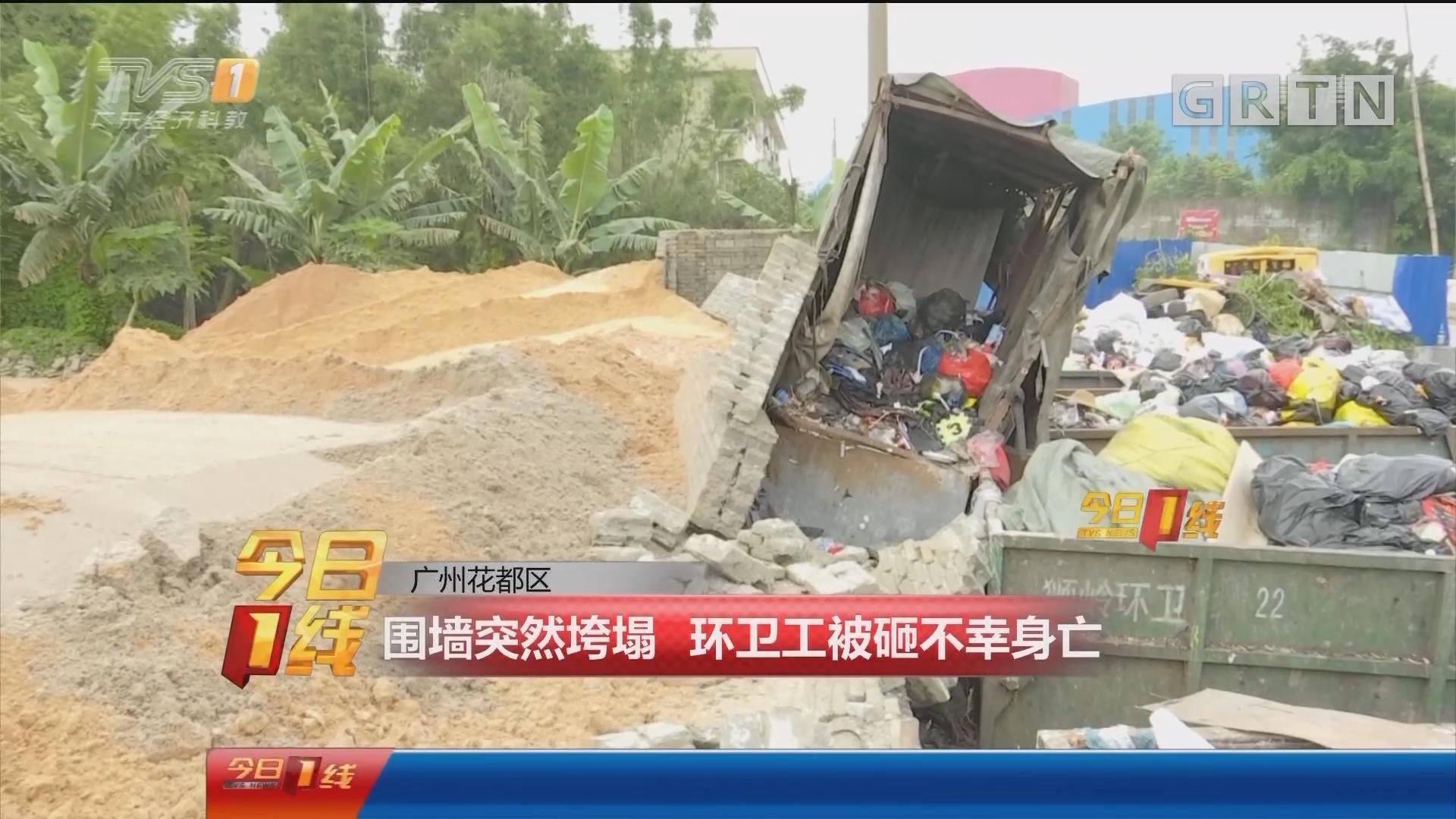 广州花都区:围墙突然垮塌 环卫工被砸不幸身亡