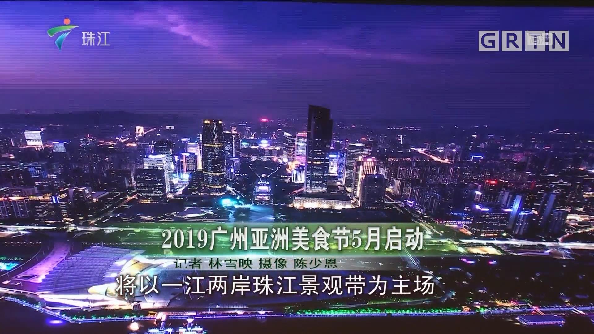 2019广州亚洲美食节5月启动