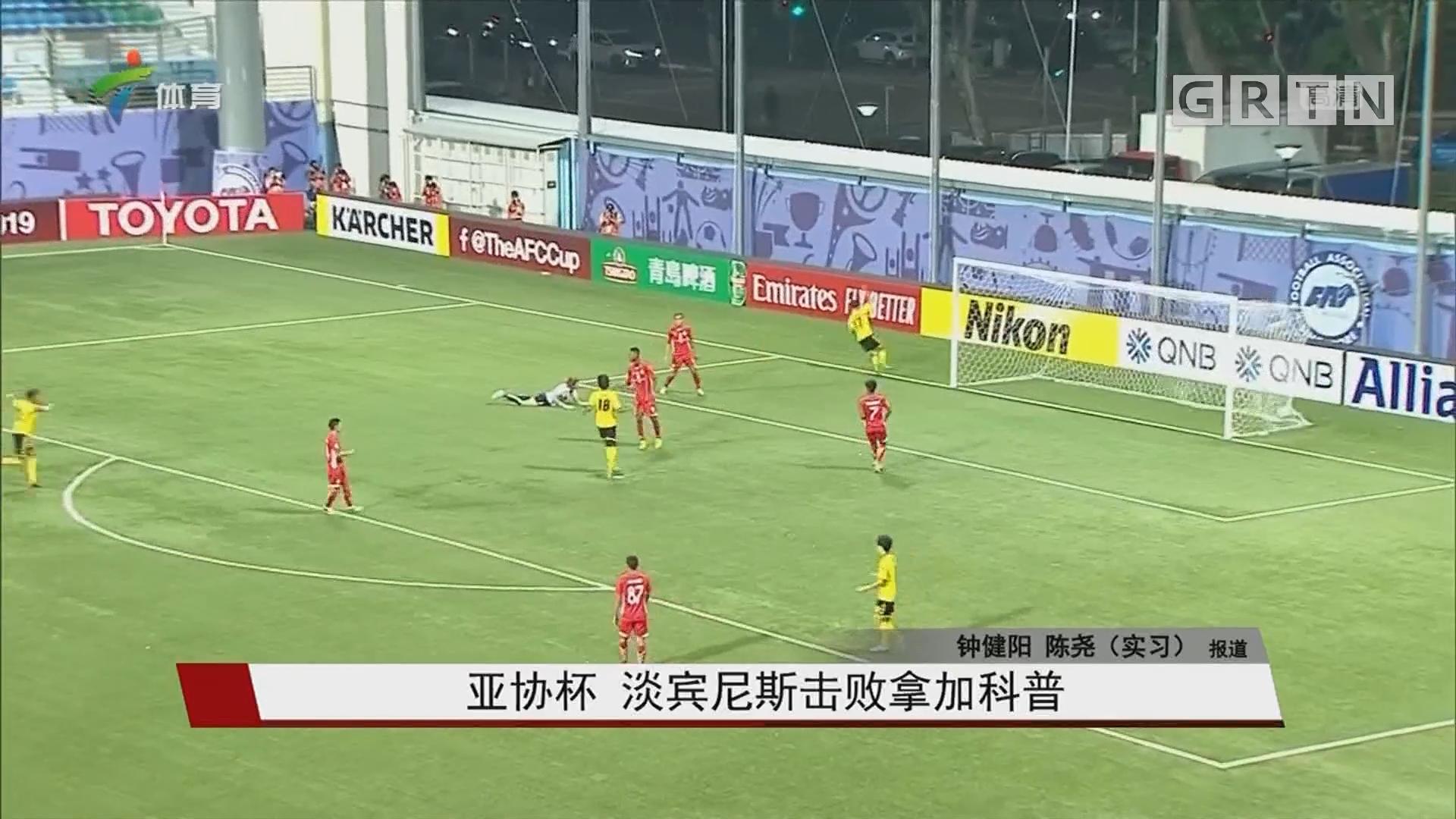 亚协杯 淡宾尼斯击败拿加科普