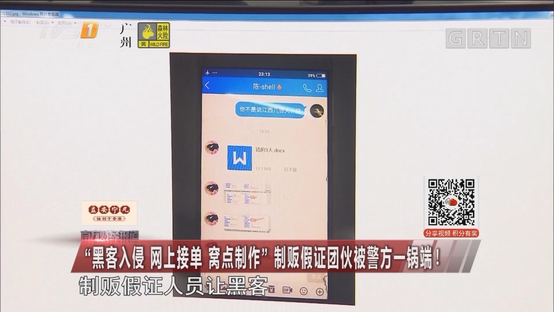 """""""黑客入侵 网上接单 窝点制作"""" 制贩假证团伙被警方一锅端!"""