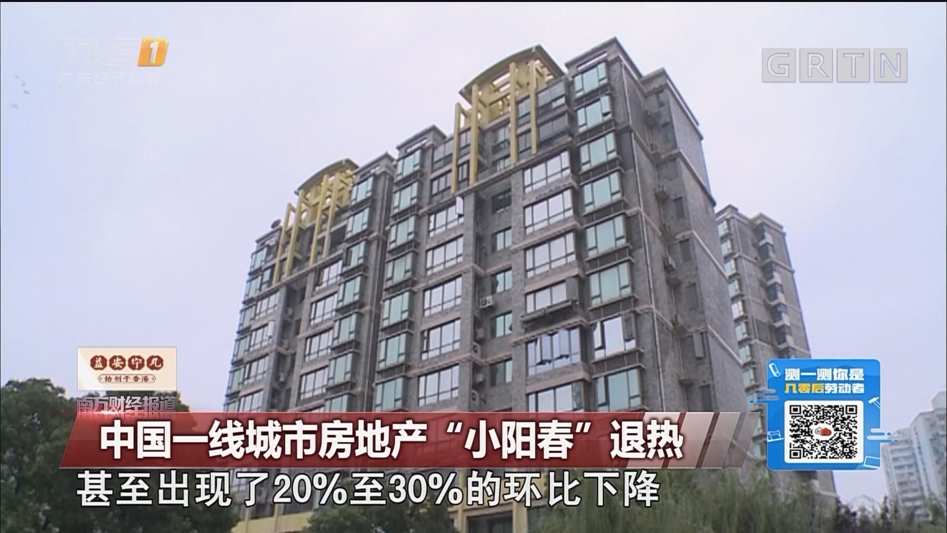 """中国一线城市房地产""""小阳春""""退热"""