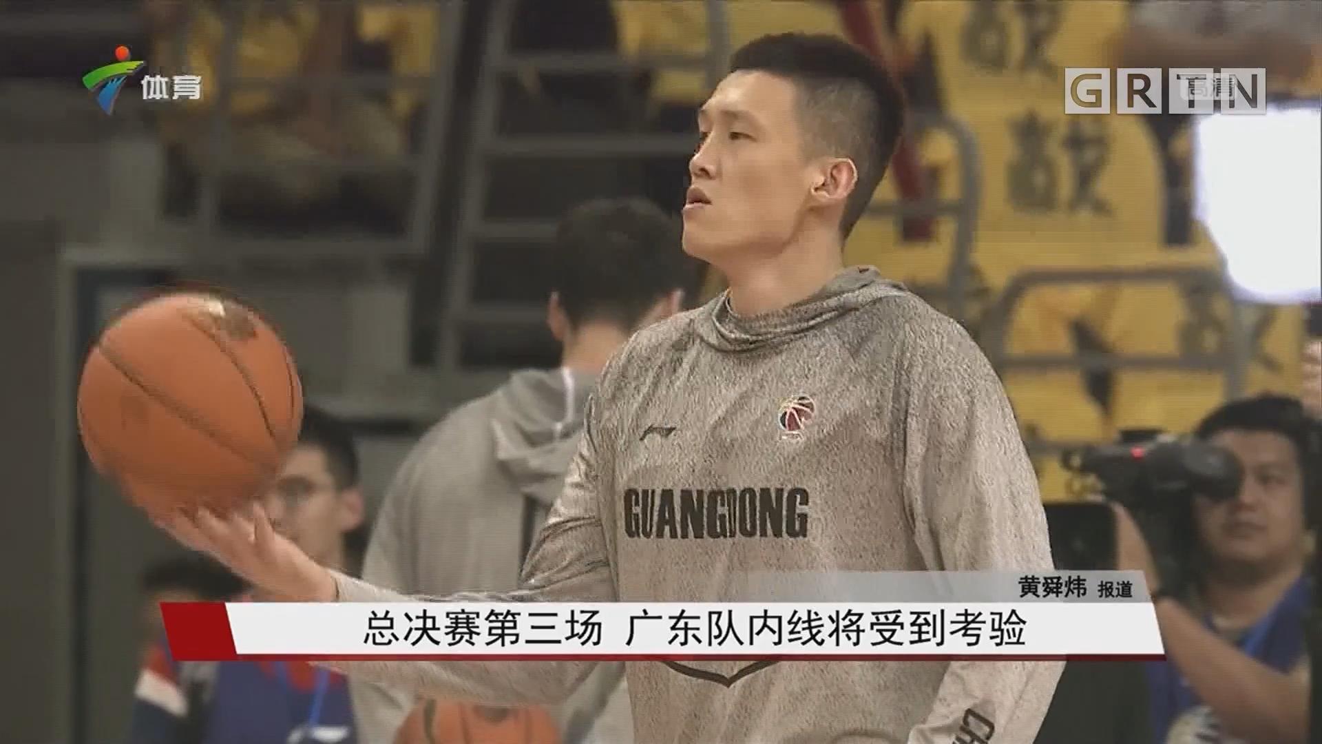 总决赛第三场 广东队内线将受到考验