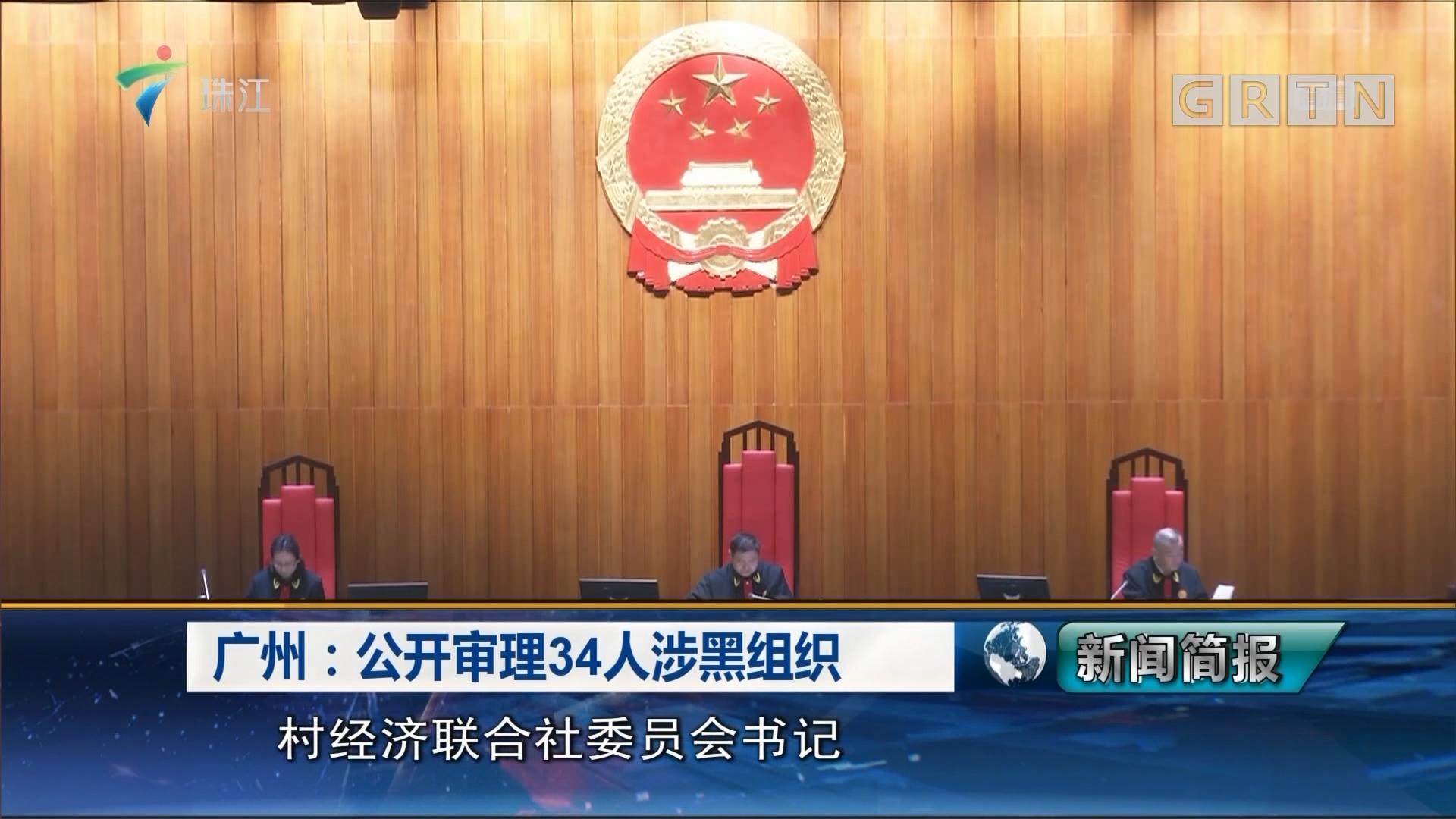 广州:公开审理34人涉黑组织