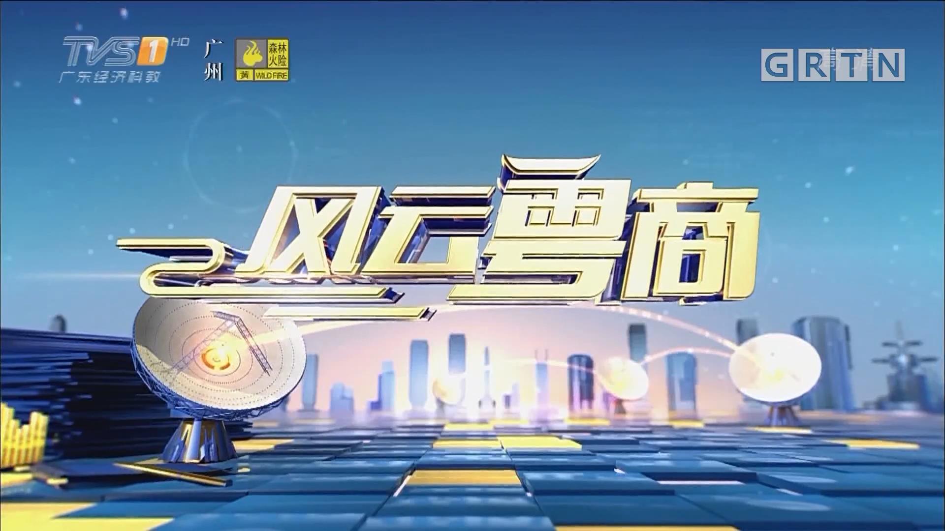 "[HD][2019-04-06]风云粤商:""鹰的重生""——TCL转型突破之旅"
