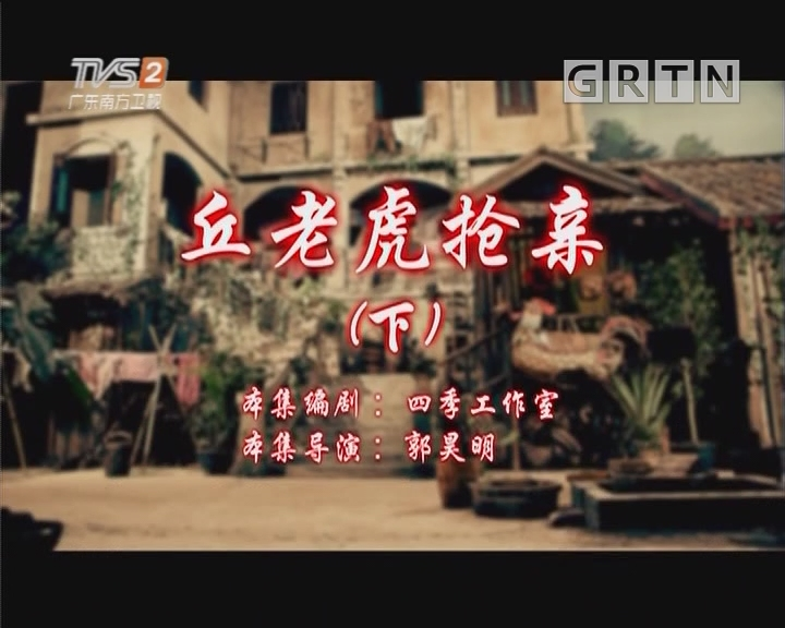 [2019-04-27]七十二家房客:丘老虎抢亲(下)