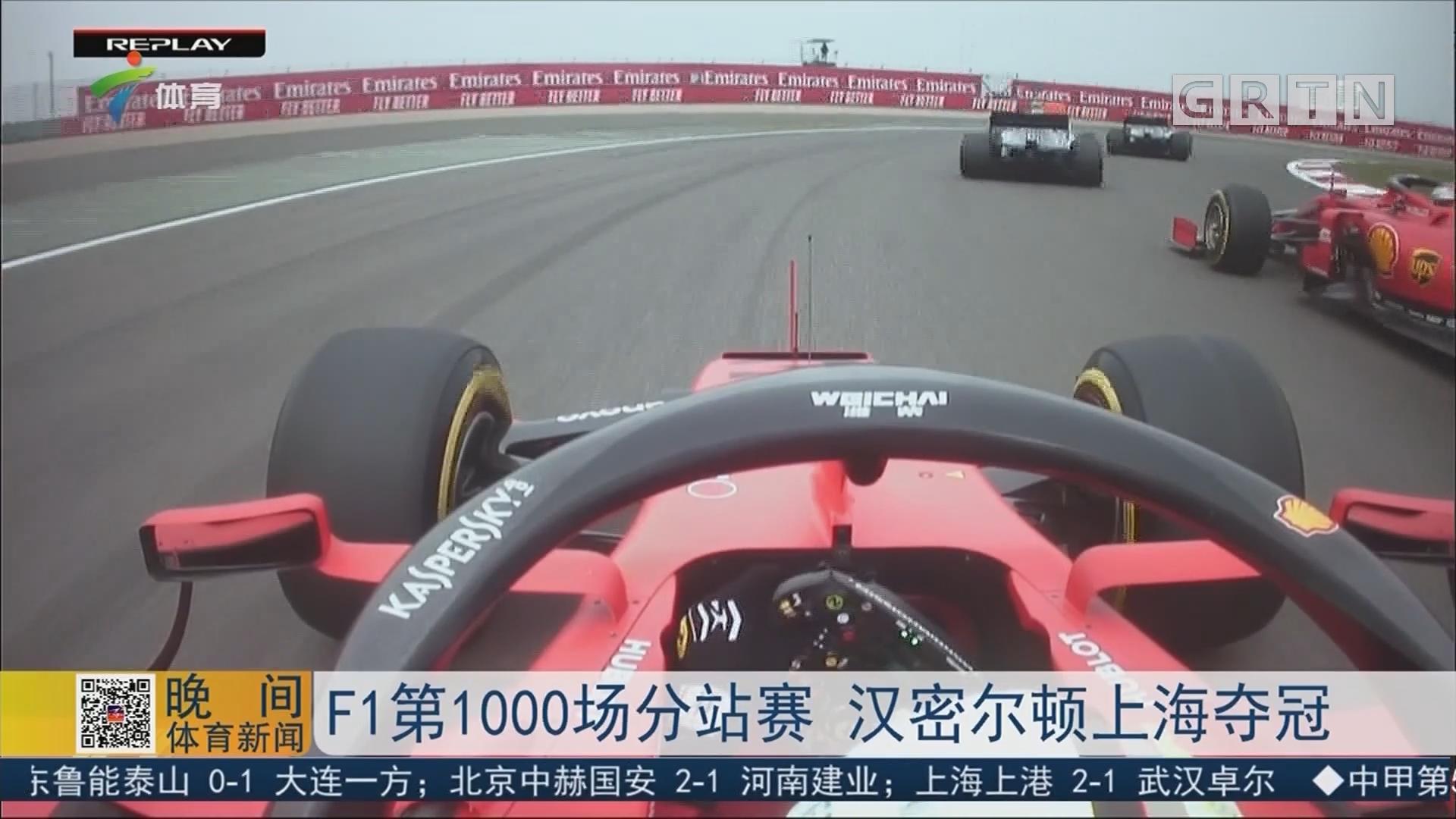 F1第1000场分站赛 汉密尔顿上海夺冠