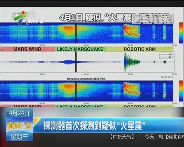 """探测器首次探测到疑似""""火星震"""""""