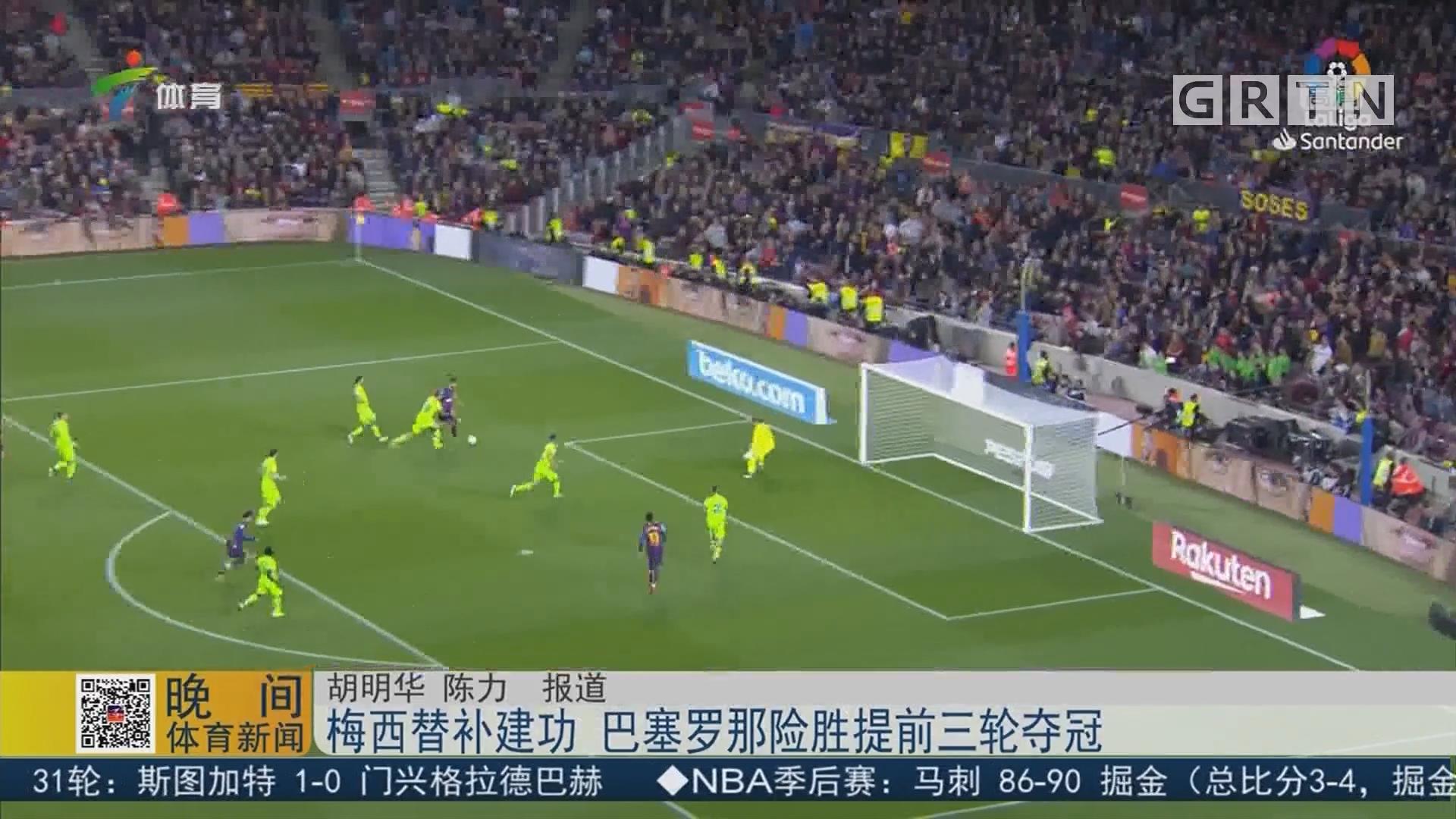 梅西替补建功 巴塞罗那险胜提前三轮夺冠