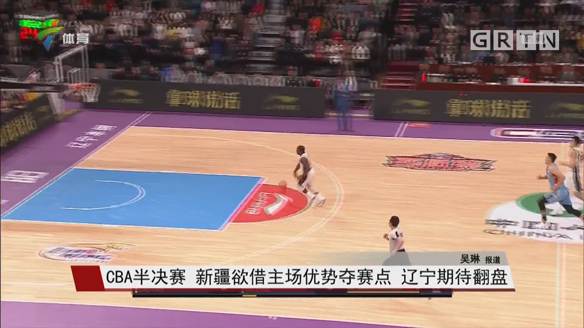 CBA半决赛 新疆欲借主场优势夺赛点 辽宁期待翻盘