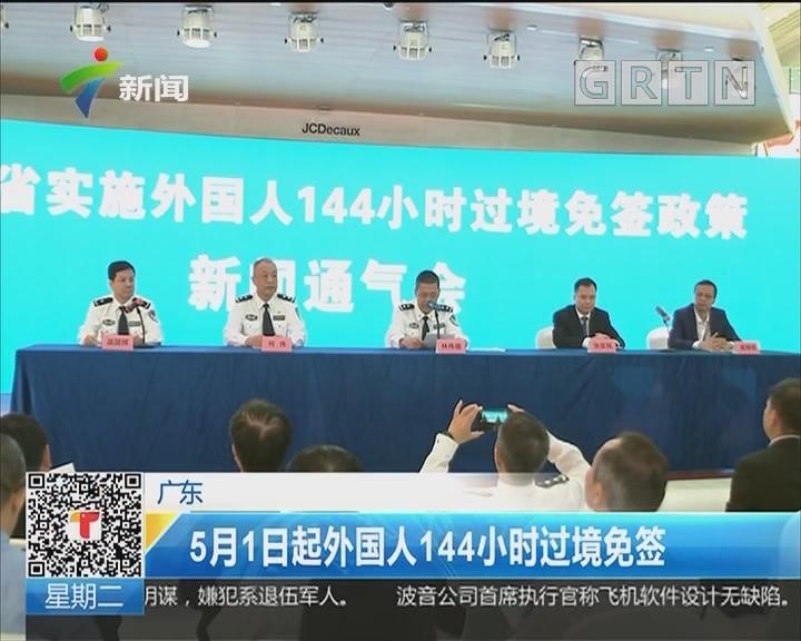 广东:5月1日起外国人144小时过境免签