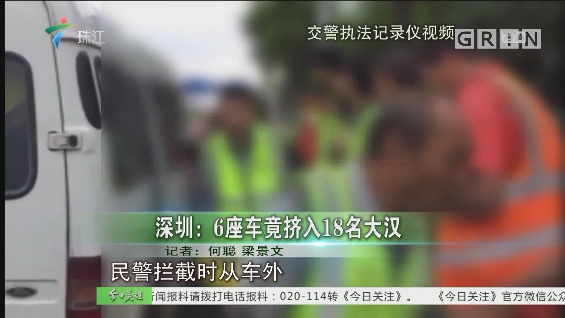 深圳:6座车竟挤入18名大汉