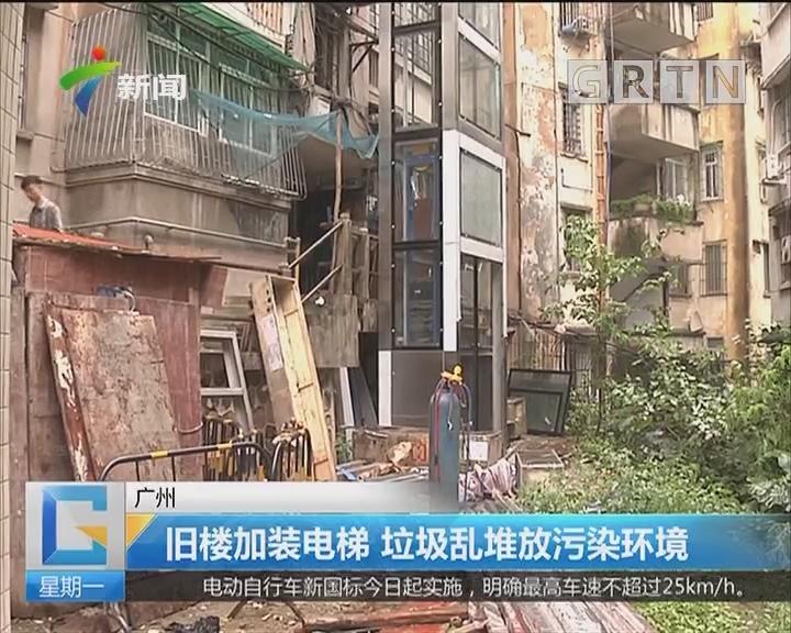 广州:旧楼加装电梯 垃圾乱堆放污染环境