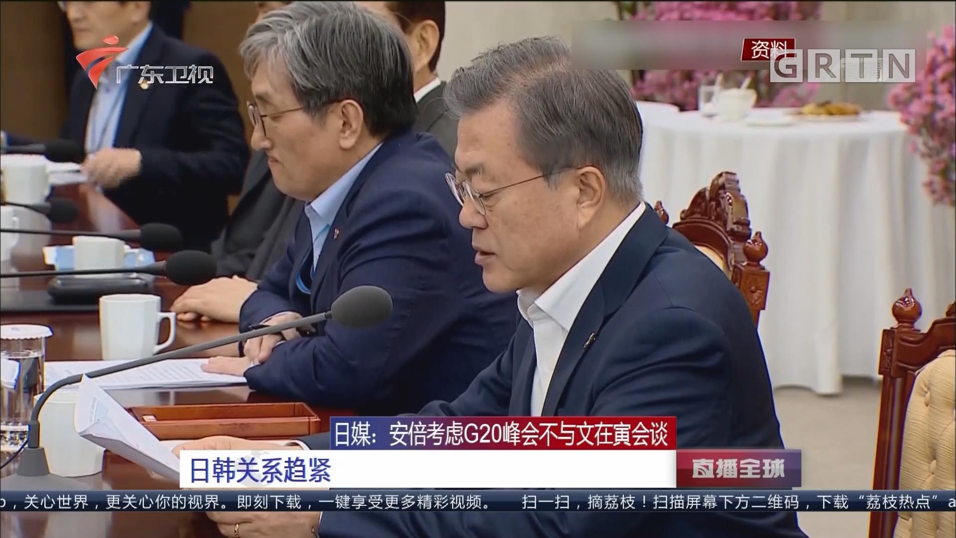 日媒:安倍考虑G20峰会不与文在寅会谈 日韩关系趋紧