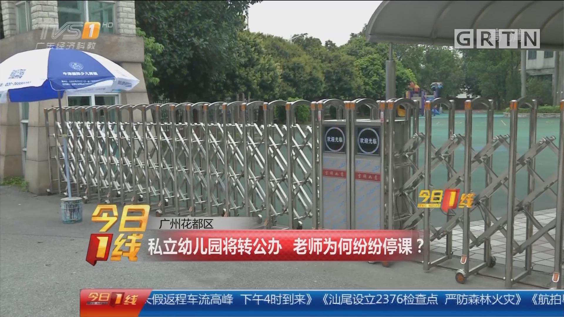 广州花都区:私立幼儿园将转公办 老师为何纷纷停课?