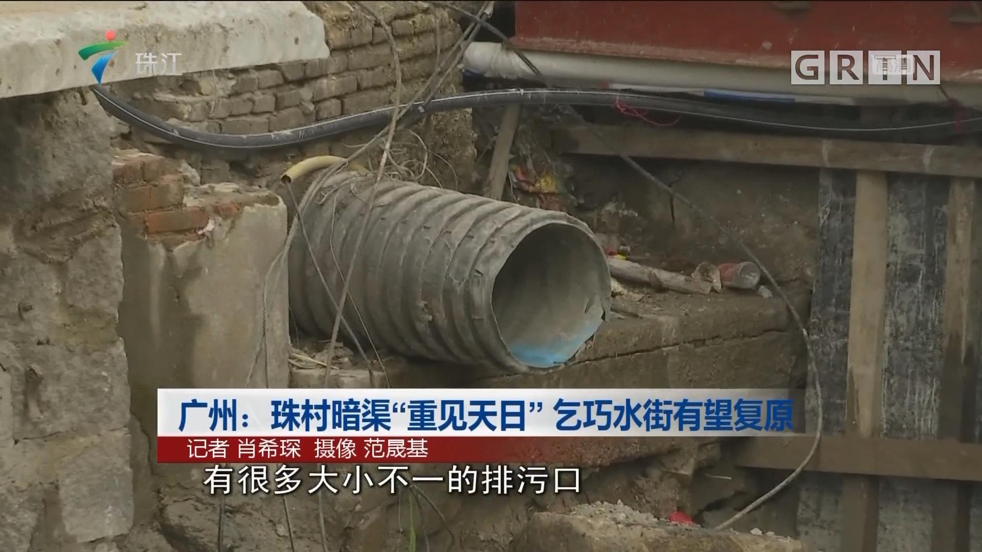 """广州:珠村暗渠""""重见天日""""乞巧水街有望复原"""