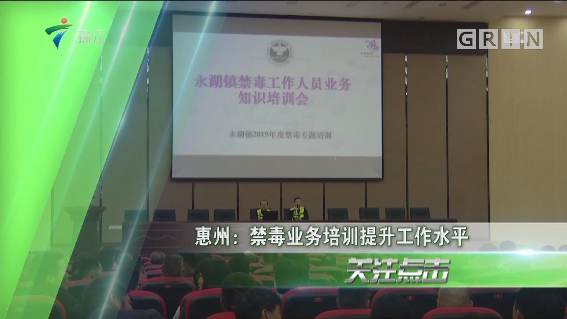 惠州:禁毒业务培训提升工作水平