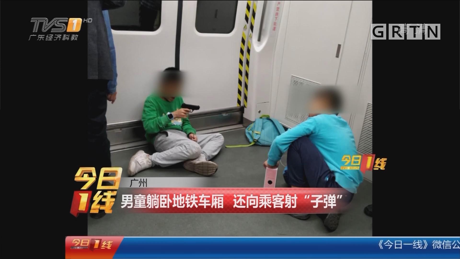 """广州:男童躺卧地铁车厢 还向乘客射""""子弹"""""""