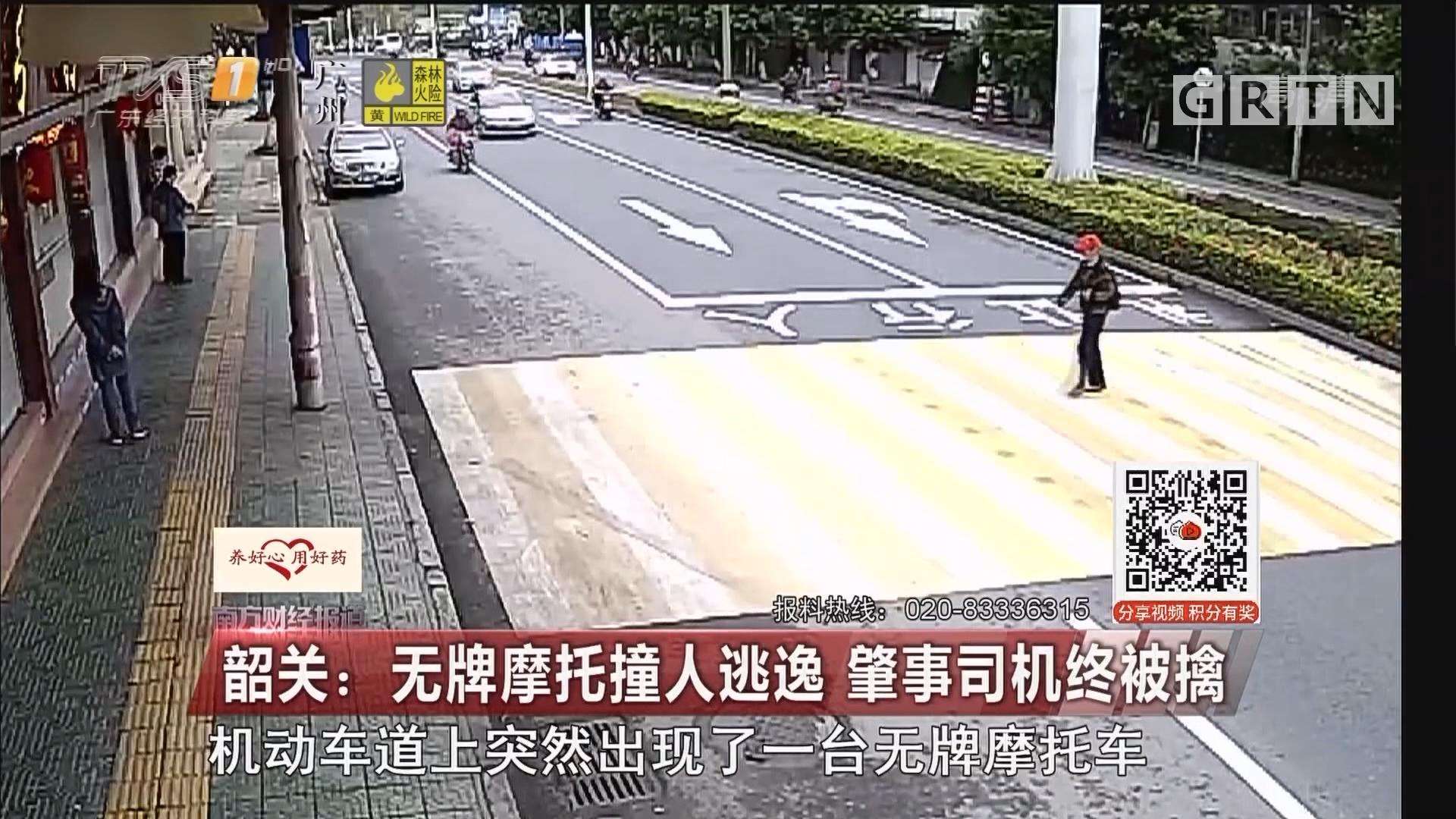 韶关:无牌摩托撞人逃逸 肇事司机终被擒