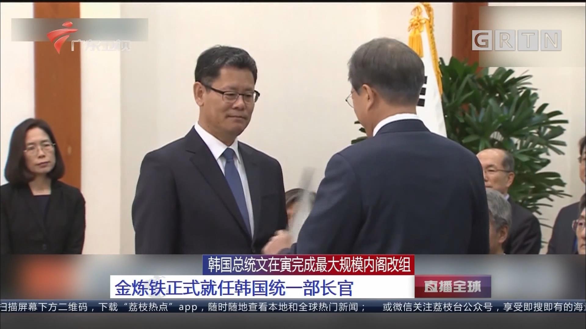 韩国总统文在寅完成最大规模内阁改组 金炼铁正式就任韩国统一部长官
