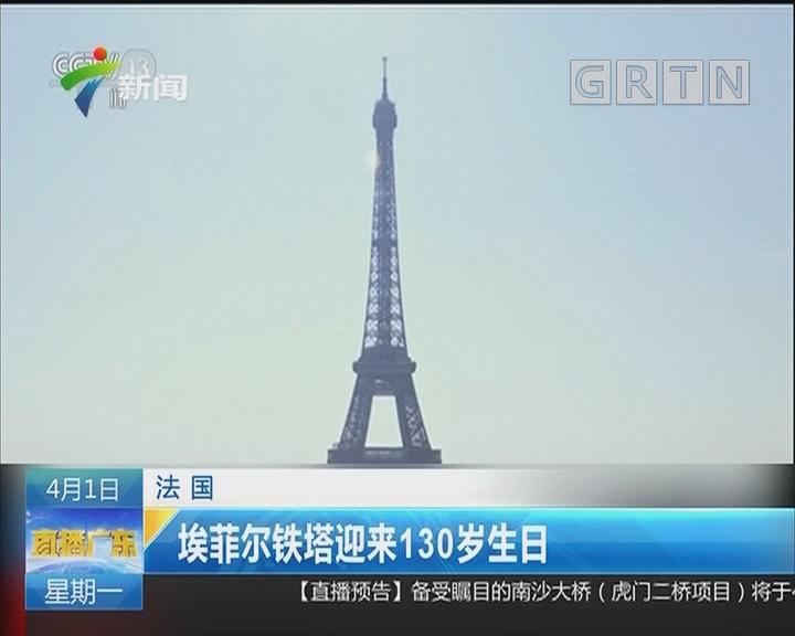 法国:埃菲尔铁塔迎来130岁生日