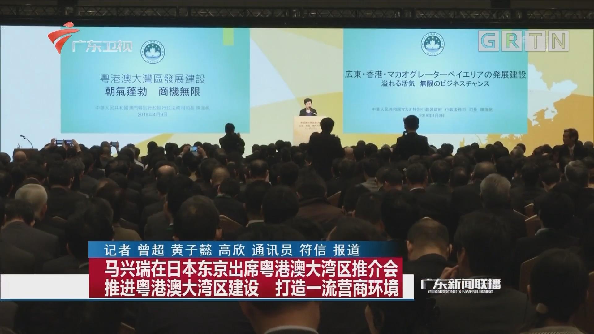 马兴瑞在日本东京出席粤港澳大湾区推介会 推进粤港澳大湾区建设 打造一流营商环境