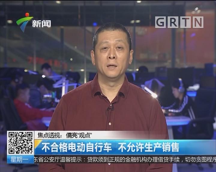 """焦点透视:儒亮""""观点"""" 不合格电动自行车 不允许生产销售"""