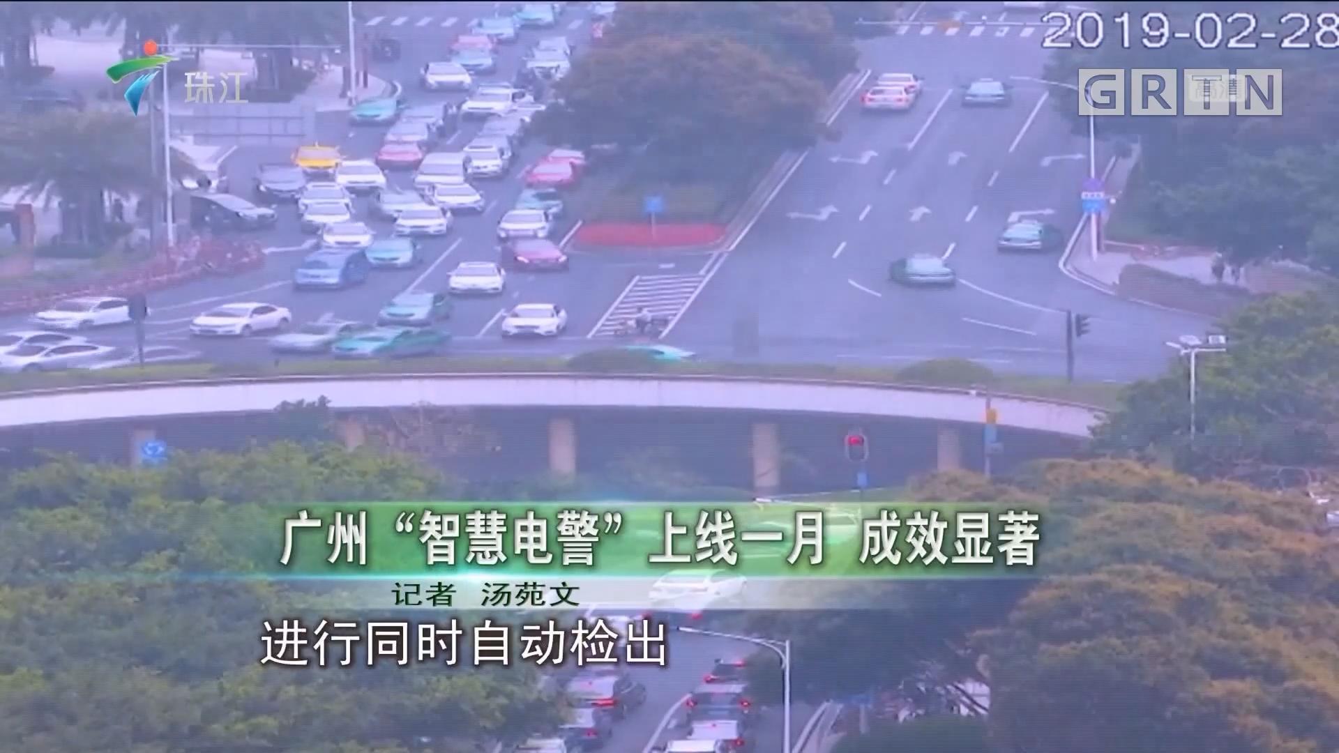 """广州""""智慧电警""""上线一月 成效显著"""