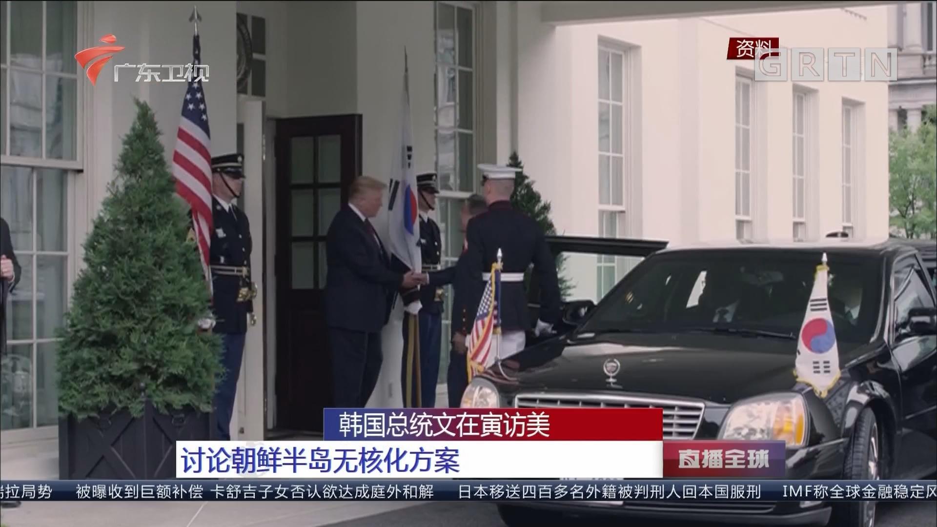 韩国总统文在寅访美:讨论朝鲜半岛无核化方案