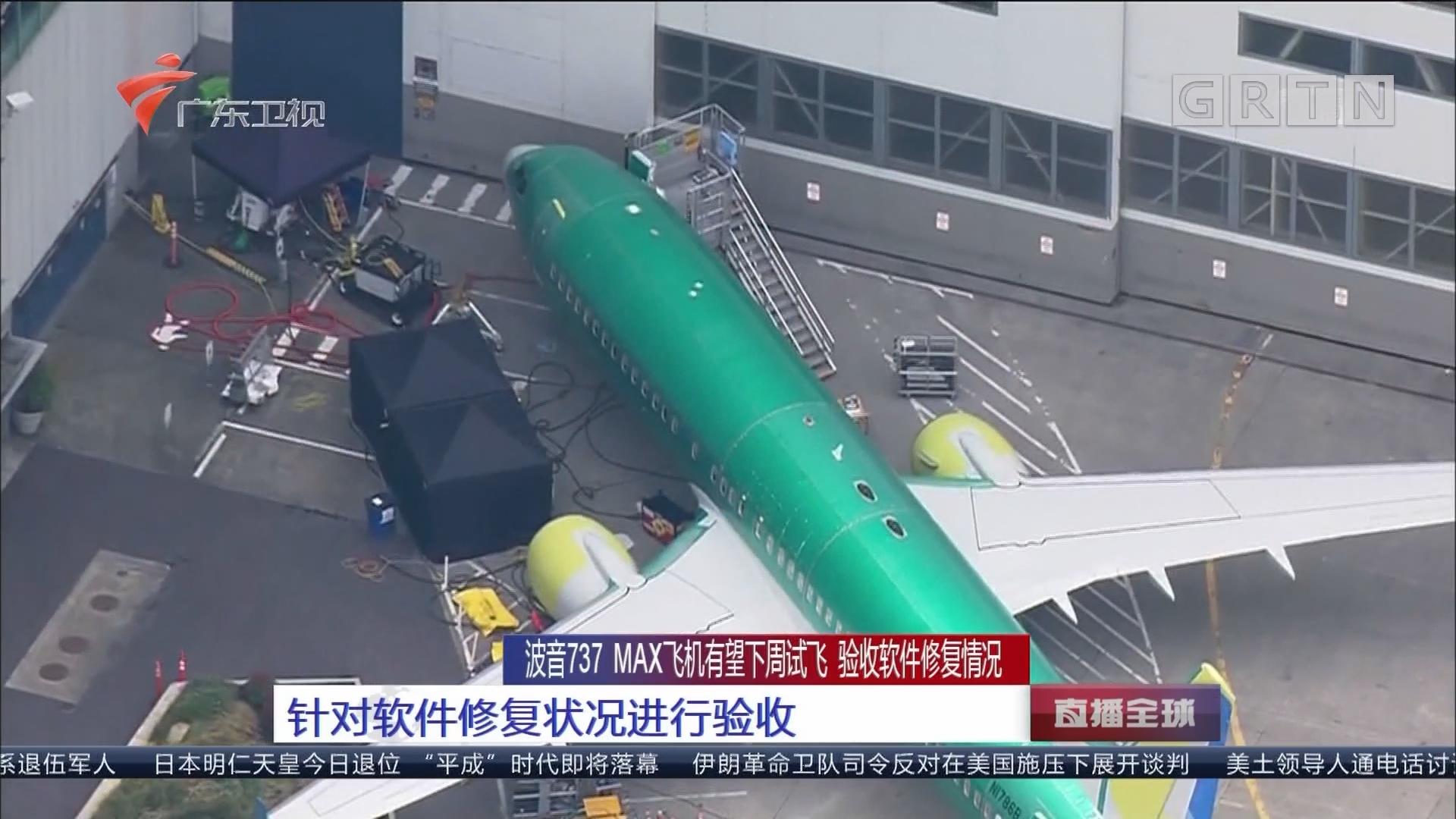 波音737 MAX飞机有望下周试飞 验收软件修复情况:针对软件修复状况进行验收