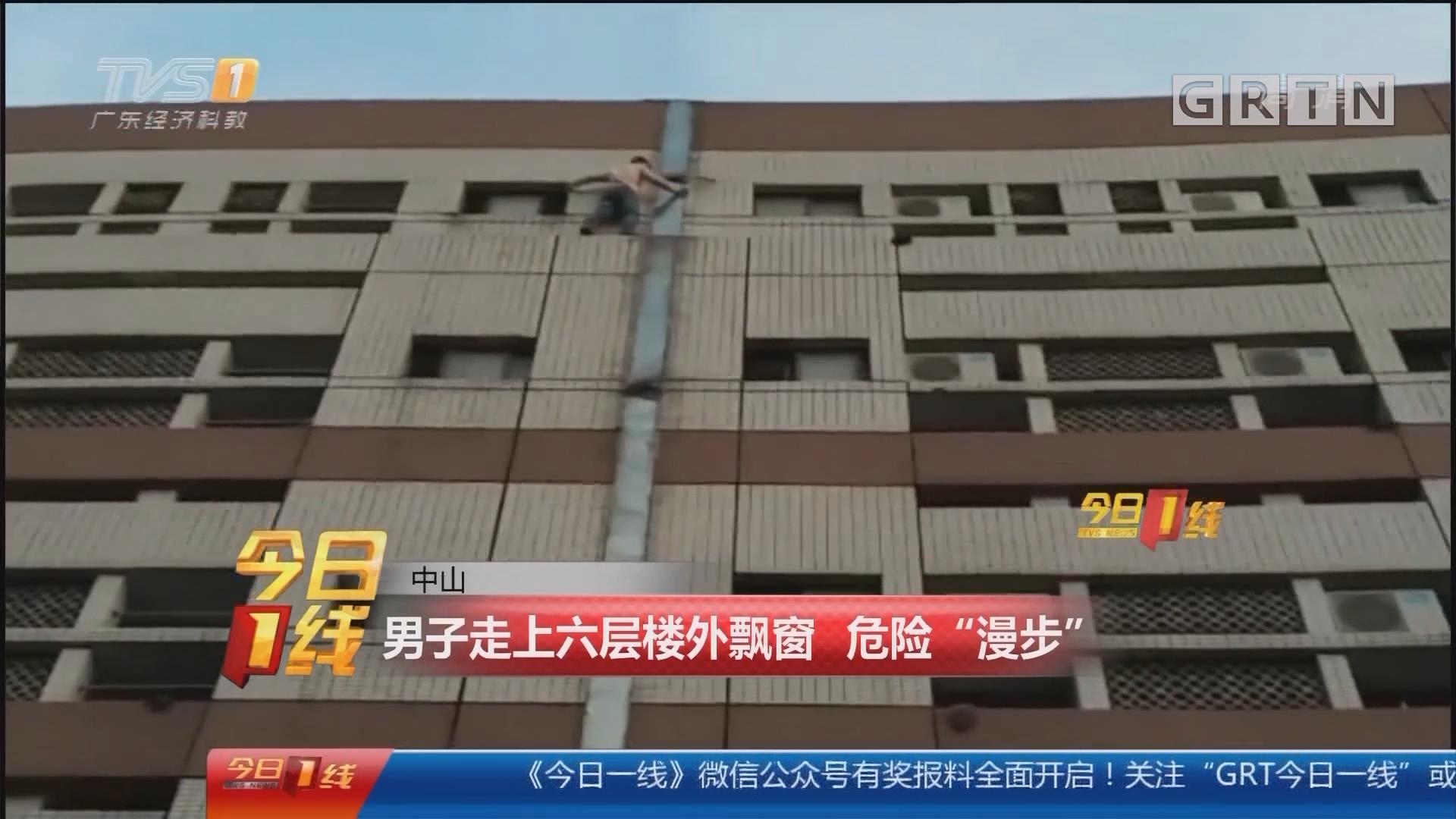 """中山:男子走上六层楼外飘窗 危险""""漫步"""""""