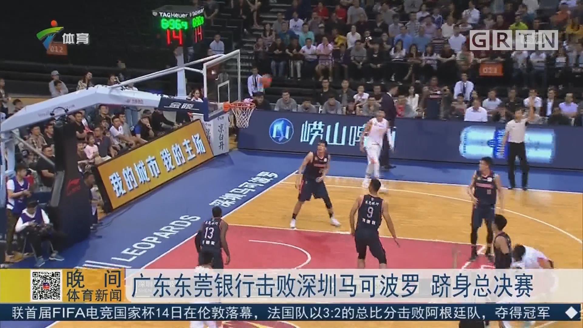 广东东莞银行击败深圳马可波罗 跻身总决赛