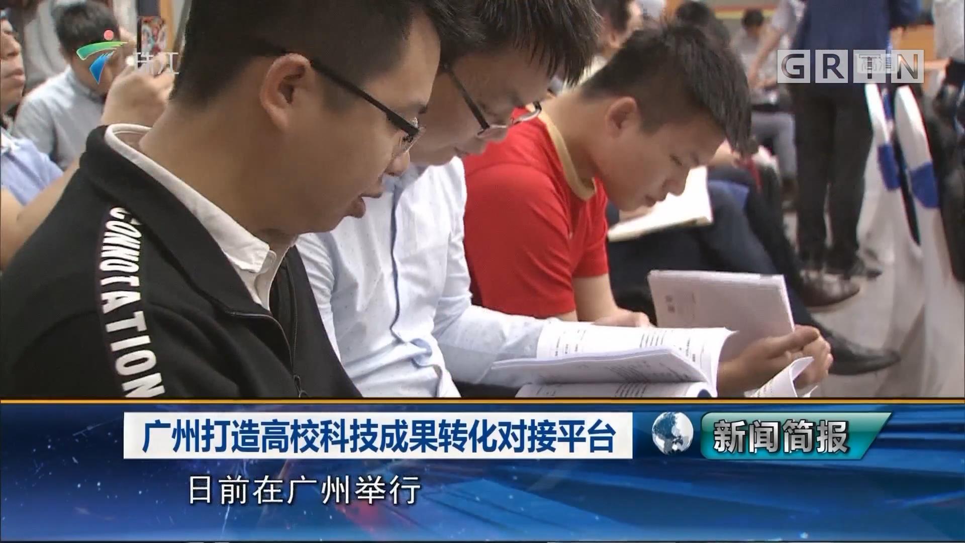 广州打造高校科技成果转化对接平台
