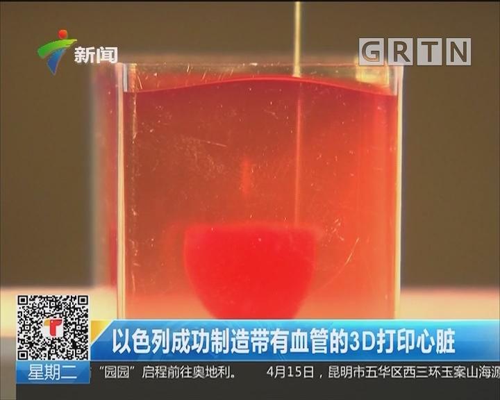 以色列成功制造带血管的3D打印心脏