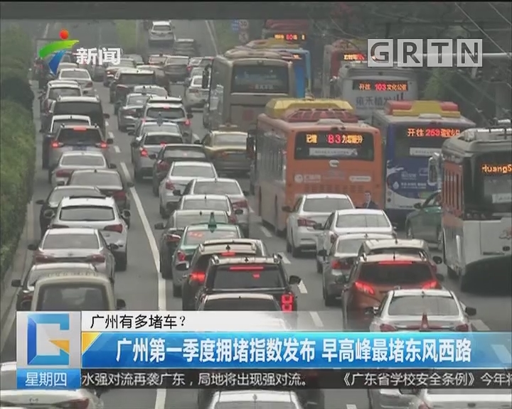 广州有多堵车? 广州第一季度拥堵指数发布 早高峰最堵东风西路