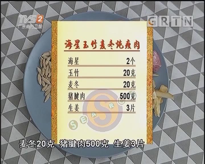 海星玉竹麦冬炖瘦肉