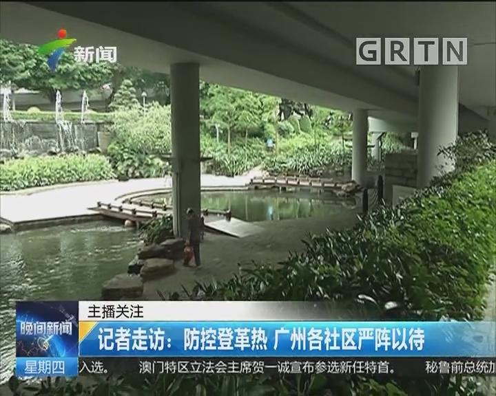 记者走访:防控登革热 广州各社区严阵以待