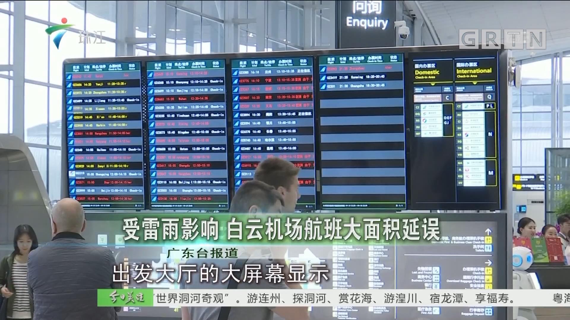 受雷雨影响 白云机场航班大面积延误